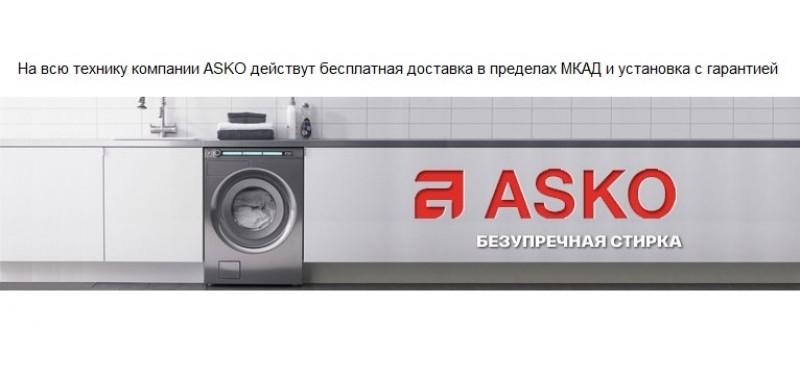 Бесплатная доставка и установка техники Asko